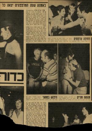 העולם הזה - גליון 2128 - 14 ביוני 1978 - עמוד 30 | באמצע עונת המלפפונים יצאה נד דתיפה צרפתית הבמאי צדי צרפתי דוחף את השדרנית ריבקה מיכאלי. האופנאית מיקי אמדורסקי, שבאה בחב־רת בעלה־לשעבר, הזמר והמיסעדן בני