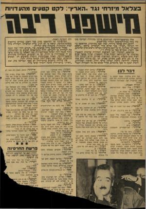 העולם הזה - גליון 2128 - 14 ביוני 1978 - עמוד 32 | אהד ממישפטי־הדיבה המרתקים כיותר כתולדות המדינה מת־נהל עתה בכית-המישפט המחוזי כתל־אביכ. התוכע הוא כצלאל מיזרחי, קכלן וכעל בתי-מלון, שהואשם על־ידי העיתון ״הארץ״