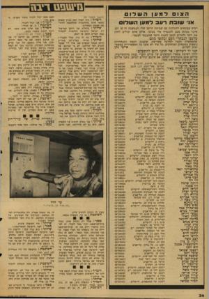 העולם הזה - גליון 2128 - 14 ביוני 1978 - עמוד 36 | הצ ו למען השלום אני שובת לעב למען ה שלו רבים מבקשים להזדהות עם שביתת הרעב שלי, הנמשכת זה 30 יום. אינני מבקש מכם להצטרף אלי בצומי. אולם אתם כולים לחזק את רוחי