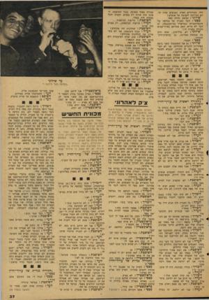 העולם הזה - גליון 2128 - 14 ביוני 1978 - עמוד 37 | הזה, הבירורים האלה, המגעים שהיו לך, הם התייחסו לקבוצה של אנשים י שילוני: קבוצה גדולה מאד. כספי: לגבי העניין של הדלפה של אינפורמציות (ממישרד מס־ההכנסה) .זה דבר