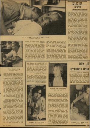 העולם הזה - גליון 2128 - 14 ביוני 1978 - עמוד 42 | 111111 סרטים עו די עו״ ת ודעו ברג מן מי שיעובד במשך ישנים במחיצת גאון, חייב ללמוד סמנו משהו, בסופו שיל דבר. ומי שלומד משהו זמן ארוך כיל־כך, חש בשלב מסויים