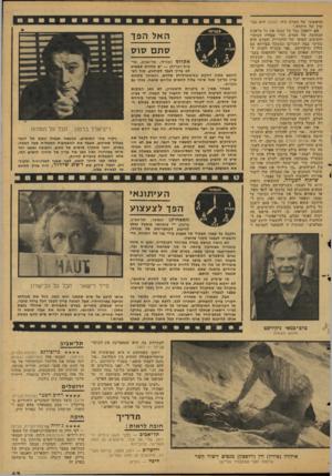 העולם הזה - גליון 2128 - 14 ביוני 1978 - עמוד 43 | הראשוני •שיל הסרט ל,מ*! המסע) >הוא כבר קרן של תיקווה.״ !אם ייוזפסון ׳נטל על עצמו את כל מלאכת הכתיבה של הסרט, הרי עבודת הבימוי והעיצוב הסופי ישל הדמויות (הסרט