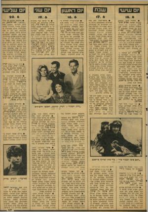 העולם הזה - גליון 2128 - 14 ביוני 1978 - עמוד 47 | יום שישי שבת • 1ראשון יום שני ׳ 1שלישי 16. 6 17. 6 16. 6 19. 6 20. 6 • מוצאי־שבת הוא אחד המועדים המשעממים ביותר בלוח השידורים של הטלוויזיה. דווקא הטלוויזיה