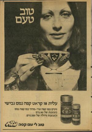 העולם הזה - גליון 2128 - 14 ביוני 1978 - עמוד 5 | עלית 18 קראט קפה נמס גבישי טעים כמו קפה טרי-מהיר כמו קפה נמס בצנצנת של 50 גרם - ובצנצנת גדולה של 200 גרם. טוב ל