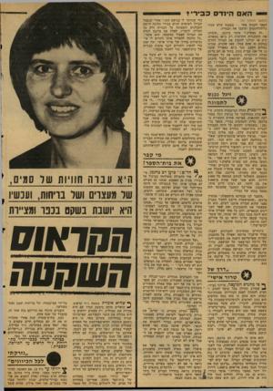 העולם הזה - גליון 2128 - 14 ביוני 1978 - עמוד 52 | האם הינדס כבירי * (המשך מעמוד י )47 הספר לקבלן אחר — בטענה שלא עמדו בלוח־הזמנים ועיכבו את הבנייה. ״זה מצחיק!״ אומר ברגמן .״קיבלנו את התוכניות החדשות רק ב־ 30