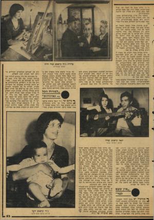 העולם הזה - גליון 2128 - 14 ביוני 1978 - עמוד 53 | אל־ על גדלנו ממש על החוף ואז, בגיל חמש־עשרה, נפטרו הורי. אבי נפטר מסרטן ואמי מתה שבוע ימים אחריו, אני חושבת שמשיברון־לב. כשאבי היה עדיין בבית־החולים נסענו, אמי