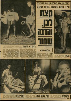 העולם הזה - גליון 2128 - 14 ביוני 1978 - עמוד 56 | ושמין של צלם העולם הזה שהוזמן לקניה ובילה בנעם הראשונה במדינה שהווה והונח שהוו --מאת שלמה סתר בעל מלון ניו סטנלי בניי־ רובי, שהוא אחד מעשירי 11-111 קניה,