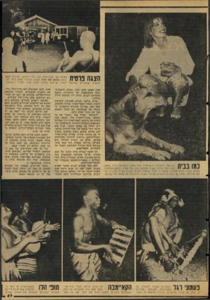 העולם הזה - גליון 2128 - 14 ביוני 1978 - עמוד 57 | הצגה כוסית בווילה של מנהל־מלון לבן, ליד ניירובי. עורכים אנשי להקת בומאס אוף קניה משבט הקיקויו מופע פרטי לעי־תונאים ישראליים, שהוזמנו לקניה על־מנת לגלות אותה
