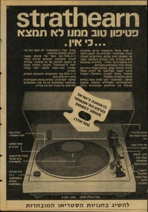 העולם הזה - גליון 2128 - 14 ביוני 1978 - עמוד 58 | ח־ז 6 3ח 31־ז 51 פטיפון טוב ממנו לא תמצא ...כ איו. 4שנות מחקר אינטנסיבי נדרשו ממהנדסי חברת ״סטראתרן״ הבריטית כדי לתכנן וליצור את הפטיפון הטוב בעולם. כשלרשותם
