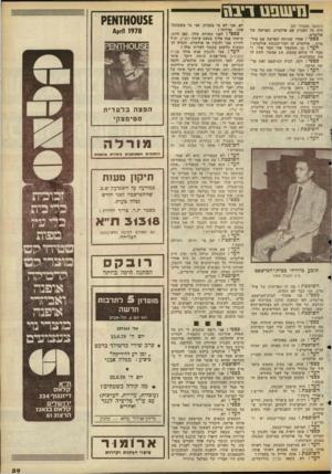 העולם הזה - גליון 2128 - 14 ביוני 1978 - עמוד 59 | חי שבנודי 1ה (המשד מעמוד )37 היה כל העניין עם אילמרט, הפרשה של אולמרט. כספי ג אחרי שהיתה הפרשה עם אול־מרט ...אולמרט זה חבר־הכנסת אולמרט? העד: כן, התקשר אלי חבר