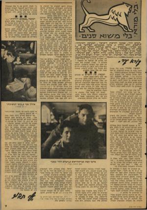 העולם הזה - גליון 2128 - 14 ביוני 1978 - עמוד 7 | ״העולם הזה״ ,שבועון -החדשות הישראלי. המערכת דהמינהיה: תל־אכיב, רחוב גורדון ,3טלפון 243386־ .03 תא־דואר . 136 מען מברקי :״עולמפרס״ .מודפס ב״הדפום החדש״ כע״מ,