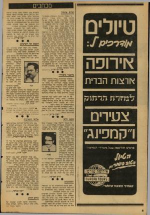 העולם הזה - גליון 2128 - 14 ביוני 1978 - עמוד 8 | מכחכים שלום אתמול מי שסבור שהבעיה מתמקדת בתחום המקוטב שבין ״שלום עכשיו״ ל״שלום בטוח״ ,אינו מבין מה, הוא סבור. עם סל הקושי שסהדיפת השפעתו של הפייתגם הגורס ש״אין