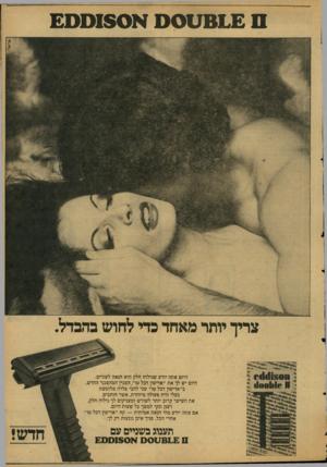 העולם הזה - גליון 2128 - 14 ביוני 1978 - עמוד 9 | אריאל׳| 81£0ס00א£001$0 צריך יותר מאחד כדי לחוש בהבדל. היום אתה יודע שגילוח חלק הוא הנאה לשניים. היום יש לך את ״אדיסון דבל טו״ ,הסכין המהפכני החדש. ב״אדיסון דבל