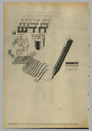 העולם הזה - גליון 2129 - 21 ביוני 1978 - עמוד 11   חגי לכיניזין אילוו ,׳1יצוב הבגג המפיצים הבלע דיי ם, מחלקתה שרות וחריטה ס ר סו מי ת: א .א ת *.אליהו בע׳׳מ,רח׳ אלנב* ,140ת ״ א• ט ל