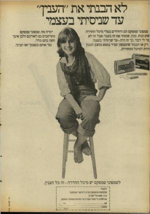 העולם הזה - גליון 2129 - 21 ביוני 1978 - עמוד 12   לא הבנתי את ״העניו״ ע ד שניסיתי בעצמי טמפובי טמפקס הם.היחידים בעלי מיכל החדרה שוט ונוח. נכון, שמעתי את זה בעבה אבל זה לא מר לי דבר. כך זה היה-עד שניסיתי בעצמי.