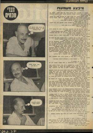 העולם הזה - גליון 2129 - 21 ביוני 1978 - עמוד 13   עויחת ה ם\ו ח- 1ה מיבצע משמעות אתמול היו לסאחבק המון עניינים לסדר. בדי שלא אשכח, רשמתי על פתק: לקנות חלב, להוציא כביסה, כרטיסים לסרט, טלפון לחבונה. התחלתי עם