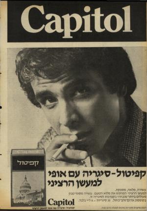 העולם הזה - גליון 2129 - 21 ביוני 1978 - עמוד 14   קפיטול־ סיגריה עם אופי למעשן הרציני עשירה, מלאה, מספקת. למעשן הרציני המחפש את מלוא הטעם. עשויה מסוגי טבק מעולים ביותר שנבחרו בקפדנות לסיגריה זו. בקופסת
