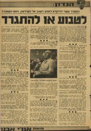 העולם הזה - גליון 2129 - 21 ביוני 1978 - עמוד 15   המערךע שני ל הי קראלפתעל שנ ב אל ה שיל טון. האםהש תנ ה? לטבוע א! להתגרד כרהם מלמד, חבר סיעת המפד״ל בכנסת, מספר באחרונה הלצה מן הימים שבהם היו הגברים לובשים