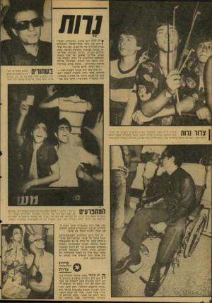 העולם הזה - גליון 2129 - 21 ביוני 1978 - עמוד 18 | הוא עמד על הבמה ודיבר אל חסידיו, בהתרגשות ובעברית משובשת: אייבי נתן במי־ ב 1בו גב |£ 1גב נ_ו ׳—_1 11ו , פניו כחושים אחרי צום של 30 יום, משקיף אייבי נתן לעבר