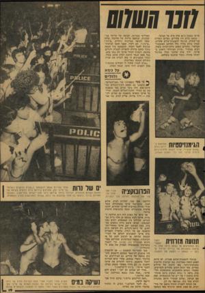 העולם הזה - גליון 2129 - 21 ביוני 1978 - עמוד 19   חנו0171017 אייבי משכה כ־ 40 אלף איש אל הכיכר. כמעט כולם היו צעירים, נערים ונערות בני־עשרה. בניגוד להפגנות־שלום אחרות, שבהן בולט בדרך כלל ההרכב האשכנזי- הבלעדי,