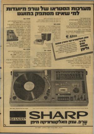 העולם הזה - גליון 2129 - 21 ביוני 1978 - עמוד 20   מערכות הסעראו ועל עורב וו*ועדוו1 למיונו*! מטמפ !1במועט יש בהן פשוט יותר... יש בהן כל מה שאתה מבקש במערכת סטריאופונית מתקדמת; טכנולוגית קול מתקדמת, עיצוב