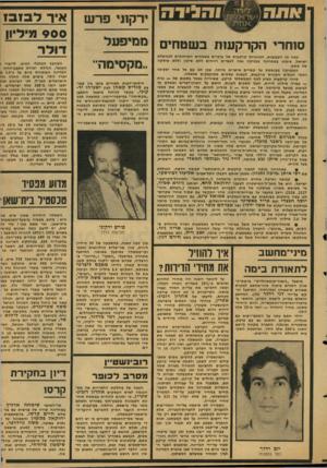 העולם הזה - גליון 2129 - 21 ביוני 1978 - עמוד 21   )!הגידה סוח רי הקרקעחו כמה מן הקבועות, המוכרות קרקעות של ערביים בשטחים המוחזקים לממשלת ישראל, פיתחו באחרונה טכניקה נאה לעשיית רווחים ללא סיכון וללא עיסקה של