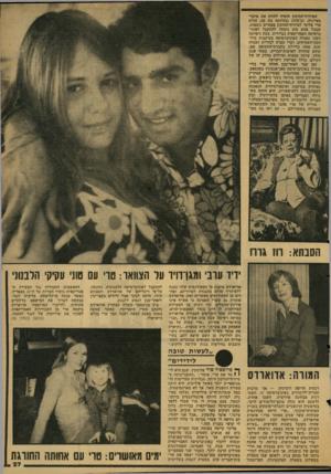 העולם הזה - גליון 2129 - 21 ביוני 1978 - עמוד 27   המיזרח-ה,תיכון הוסיף להוות את מוקד- מעייניה, וב־( 1975 בהיותה בת )20 חזרה טרי פלינר למיזרח־התיכון פעמיים נוספות, שבכל אחת מהן ניסתה להתקבל לאוניברסיטה