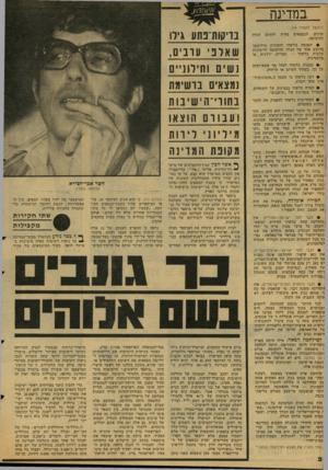 העולם הזה - גליון 2129 - 21 ביוני 1978 - עמוד 28   במדינה (המשך מעמוד )24 סינים, הנמצאים והרצועה. י• הסכמה כלשהי להחזרת מילימטר מרובע אחד של הגדה והרצועה לריבונות ערבית כלשהי — מצרית, ירדנית או פלסטינית. •