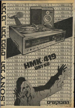 העולם הזה - גליון 2129 - 21 ביוני 1978 - עמוד 3  