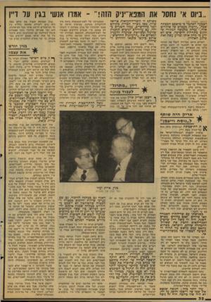 העולם הזה - גליון 2129 - 21 ביוני 1978 - עמוד 32   ״ביום אי נחסל את המפא״יניק הזה אמרו אנשי בגין על זיין (המשך מעמוד )25 הצרעה הסתבר כי מישפט המפתח שכה ,״לרכות מעמדם שד איזורים אלה,״ נמחק מהנוסח המקורי ש הוגש