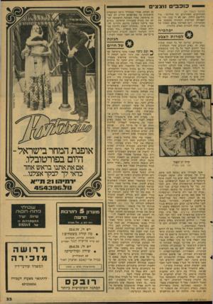 העולם הזה - גליון 2129 - 21 ביוני 1978 - עמוד 33   כו כ בי ם 1וצצי (המשך מעמוד )31 המוהיקנים האחרונים של הוליווד: ביל (ויליאם) הולדן. ואם לא די בכך, הרי גם האצולה הבריטית הטהורה מקשטת את הכותרות: רקם האריסון