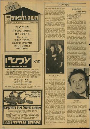 העולם הזה - גליון 2129 - 21 ביוני 1978 - עמוד 35   במדינה תעלומות ד,דלוח בק.ג.ב. איש־המיסתורין יוסף ג׳י עימד שוב כמרכזה שי חידה בזתי מ&ועגחת יוסקה (״יוסקה ג׳י״) גבעון זוגיע לישראל בערב חג־השבועות וכמו בכל ביקור