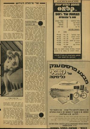 העולם הזה - גליון 2129 - 21 ביוני 1978 - עמוד 36   — טרי מיי חלת לגי רו ש (המשך בעמוד )27 כיוון שקראה אחד מספריה עוד בארצות- הברית וראתה אותה בטלוויזיה ).מאז מעצרה של טרי ועד להגשת הבקשה הילכו רק שמועות־שווא