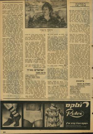 העולם הזה - גליון 2129 - 21 ביוני 1978 - עמוד 37   במדינה (המשך מעמוד )35 רה. שאלתי אם הם רוצים כסף. אמרו שלא מעוניינים בכסף. השיחה הסתיימה בכך שהם אמרו שיעיינו בדבר ויודיעו לי. עצם זה שאומרים, נעיין׳ מראה