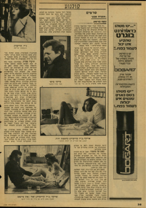 העולם הזה - גליון 2129 - 21 ביוני 1978 - עמוד 38   קולנוע סרטים ״אופרת ססן״ נוסח ברגמן ״...ישמ שהו בדאררורנט בוגרט שהקיאו איוו יבול לעמוד בפניו..ז יש בו קורטוב של עדינות משרב בשקגן של חיספום וניחוח גברי מעורר.