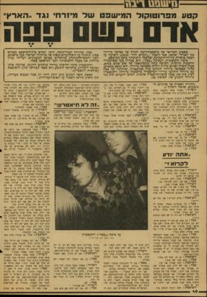 העולם הזה - גליון 2129 - 21 ביוני 1978 - עמוד 40   חישבנו ריבו! קטע מפרוטוקול המישפט של מי 1רחי נגד ..הארץ״ בשבוע השלישי של מישפט־הדיכה הגדול של בצלאל מיזרחי נגד הארץ״ וכתבו, אבי ולנטין (״העולם הזה״ ,)2128