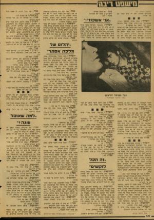 העולם הזה - גליון 2129 - 21 ביוני 1978 - עמוד 42   (המשך מעמוד )41 הדברים האלה! אין לי שום קשר עם אף אחד! לי כ לי ד ז אתה פנית לעיתון הארץ, באמצעות עורך־הדין שלך, כדי שיבואו לעזור לך, לספר את הסיפור? פפה: שככה