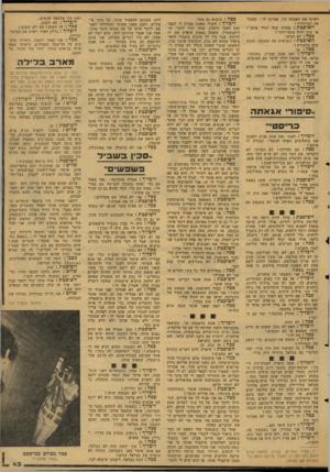 העולם הזה - גליון 2129 - 21 ביוני 1978 - עמוד 43   ראיתי את האבקה הזו, אמרתי לו: תסגור את המיזוודה ! ה שו פטת: פחדת שזה יגרד אותך? או שזה יהיה סימז־זיהוי? פפ ה: לא רציתי. ה שו פטת: כשראית את האבקה, הבנת שזה