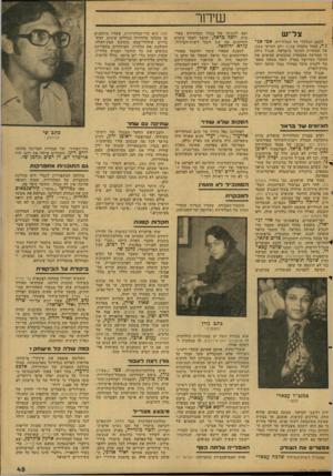 העולם הזה - גליון 2129 - 21 ביוני 1978 - עמוד 45   שיחר צליש לכתב הכלכלי של הטלוויזיה, א כי אנ ־ ג׳ד, עבור כתבתו במבט (יום חמישי )14.6 על תעשיית הסוכר בישראל. אנג׳ל גילה כי המדינה מסבסדת בסכומים עצומים את הסוכר