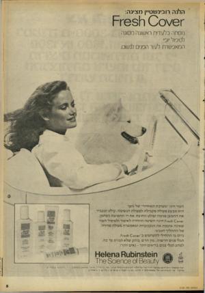 העולם הזה - גליון 2129 - 21 ביוני 1978 - עמוד 5   הלנה רובינשטיין מציגוז•. ׳ 0 0 /6 1ר 631־ד1 נוסחה בל עדי ת ראשונה מסוגה לטיפול יופי המאפשרת לעור הפנים לנשום. העור הינו ״ מ ערכת האיורור״ של גופך. הו אמבצעפ
