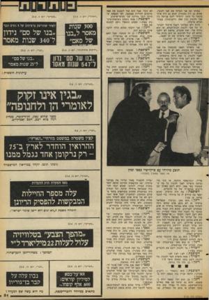העולם הזה - גליון 2129 - 21 ביוני 1978 - עמוד 51 | כ פ פי: איך משתלב לעניין הזה אהוד אולמרט, שאת שמו אתה הזכרת? באיזו צורה? … פפה היה מעוניין, בזמנו אהוד אולמרט היה מאד מפורסם בכל בטיעון שלו לגבי הפשע המאורגן.