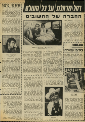 העולם הזה - גליון 2129 - 21 ביוני 1978 - עמוד 54   70/7 (070/707מ 07/117 נכון ושבולם מכירים את רזחד׳ה רמתי בתור החברה של ז׳אקלין! ,וגם !בתור !ה־ישראליית היחידה שהצליחה ׳להביא את הקנדי־אונאסיס לביקור