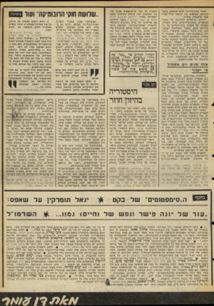 העולם הזה - גליון 2129 - 21 ביוני 1978 - עמוד 57   סופרי מדע-בידיוני רבים עוסקים, בעבודותיהם, במיפגש ביו תושבי כדור־הארץ לבני פלאנטות אחרות. ייחודם ושיכלולם ההדרגתי של מחברי הסיפורים המדע־בידיוניים בדור האחרון,