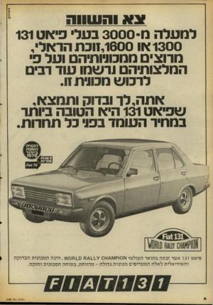 העולם הזה - גליון 2129 - 21 ביוני 1978 - עמוד 6   8אדזז\\ >מ> ה שווה למעלה מ 3000 בעלי כיאט 131 1300 או 1,1600 ובת הראלי, מרוצים ממכוניותיהס ועל 3 המלצותיהם ורשמו עוד רבים לרכוש מכווית.11 אתה,לר ובדוק ותמצא, ש