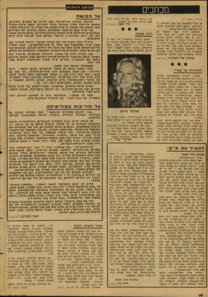 העולם הזה - גליון 2130 - 28 ביוני 1978 - עמוד 10 | מכוזבים (המשך מעמוד )6 או פקיד שלישות? כל אלה ודומיהם, ה־ג׳ובניקים, שהפכו הכוח הדומיננטי בצבא, הם האחראים להרס המישמעת. הראיתם רס״ר, טבח, אפסנאי או שק״מיסט ללא