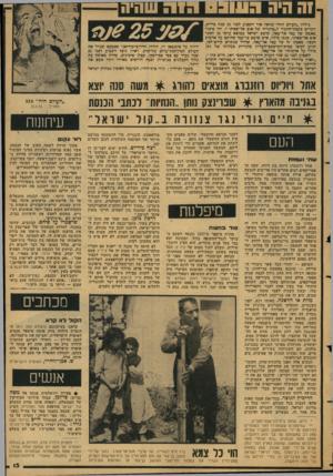 העולם הזה - גליון 2130 - 28 ביוני 1978 - עמוד 13 | גיליון ״העולם הזה׳׳ שראה אור השבוע לפני 25 שכד! פדייה!, הקדיש כתבת־תחקיר ל״טרגדיה של אום אל־פארג זהו סיפור מאבקו של עבה אל־עאל, תושב ישראל ממוצא ערבי מן הכפר