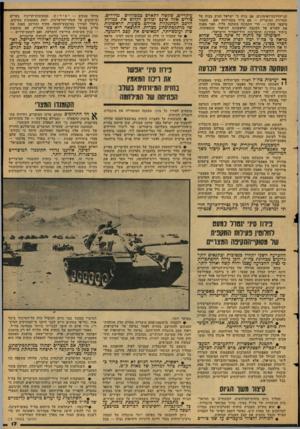 העולם הזה - גליון 2130 - 28 ביוני 1978 - עמוד 17 | קני־חדרכה־ואימונים. אם נניח כי ישראל תגיב בכוח על החדירה המיצרית — אם מייד בתחילתה ואם כעבור מיספר שעות — הרי התמונה משתנה כליל, ואני מפנה את הקורא אל הכתבה
