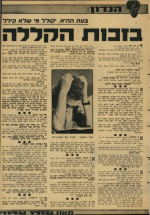 העולם הזה - גליון 2130 - 28 ביוני 1978 - עמוד 19 | בעת ההיא, יקולל מי שלא קילל י 6א, לא יפה לקלל. בהחלט לא. * אדם מחונך היטב לא יעשה כן. על אחת כמד! .וכמה, אם האדם הזה הוא שר בממשלת־ישראל. יקל וחוטר, אם זה נוגע