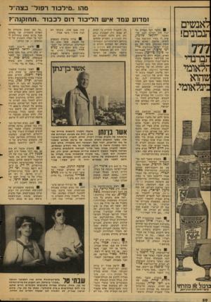 העולם הזה - גליון 2130 - 28 ביוני 1978 - עמוד 20 | מה 1״מילכוד 1־110״״ בצרי־ ל לאנ שים ־!בונים! 777 ־,ברנדי ! 1לאומי שהוא :ינל או מי. ומדוע עמד איש הליכוד דום ל כ בו ד ..תחזקנה״? ! 8הדבר הכי מצחיק ש יכול היה