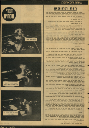 העולם הזה - גליון 2130 - 28 ביוני 1978 - עמוד 23 | שי חתהסאחכק רו ח החופש לפעמים אני משתגע מההברקות של שאחבק. מאיפה, אני שואל את עצמי, מאיפה אני ממציא אותן ן כיצד יכול שאחבק מבריק כמוני לפלוט ברבע שעה יותר